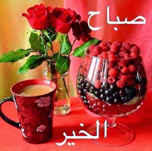 بالصور صور لصباح الخير , صبح علي اهلك واصحابك 1885 3