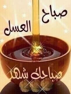 بالصور صور لصباح الخير , صبح علي اهلك واصحابك 1885 4