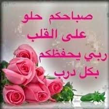 بالصور صور لصباح الخير , صبح علي اهلك واصحابك 1885 5