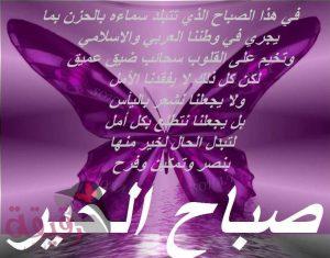 بالصور صور لصباح الخير , صبح علي اهلك واصحابك 1885 6