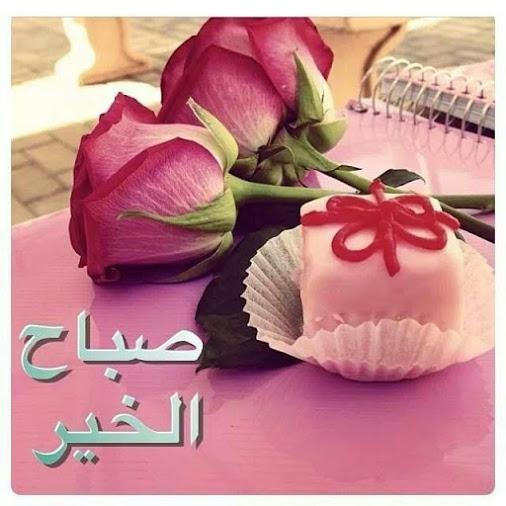 بالصور صور لصباح الخير , صبح علي اهلك واصحابك 1885 8