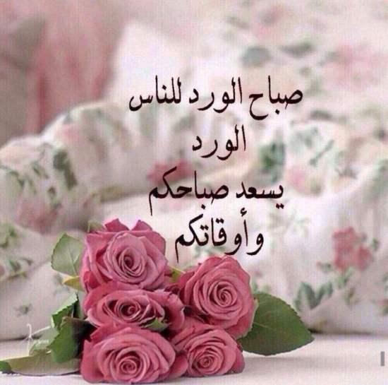 بالصور صور لصباح الخير , صبح علي اهلك واصحابك 1885 9