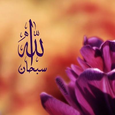 بالصور صور خلفيات اسلامية , جدد من شكل موبيلك بكلمات دينية مزخرفة 1886 7