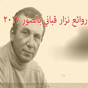 بالصور صور نزار قباني , الشاعر السوري من اعظم الشعراء 1931