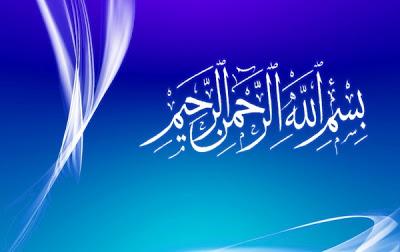 بالصور صور بسم الله الرحمن الرحيم , سمي عند بداية يومك 1950 1