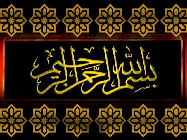 بالصور صور بسم الله الرحمن الرحيم , سمي عند بداية يومك 1950 2