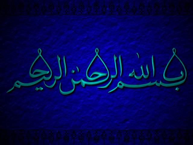 بالصور صور بسم الله الرحمن الرحيم , سمي عند بداية يومك 1950 4