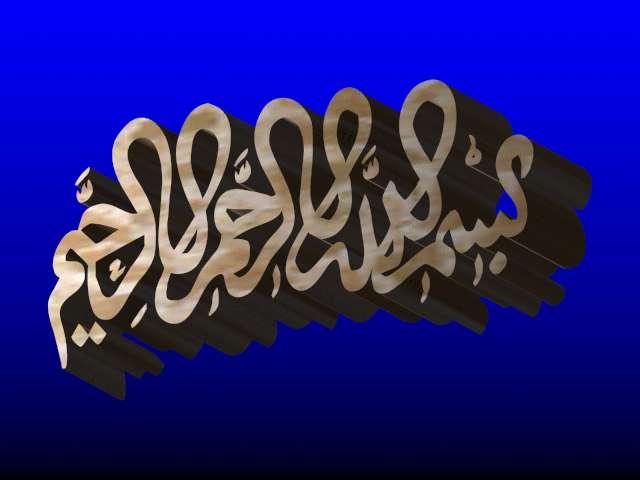 بالصور صور بسم الله الرحمن الرحيم , سمي عند بداية يومك 1950 5