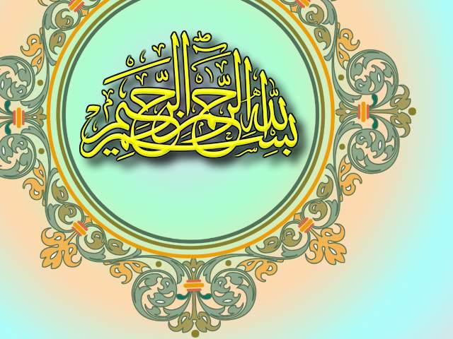 بالصور صور بسم الله الرحمن الرحيم , سمي عند بداية يومك 1950 6