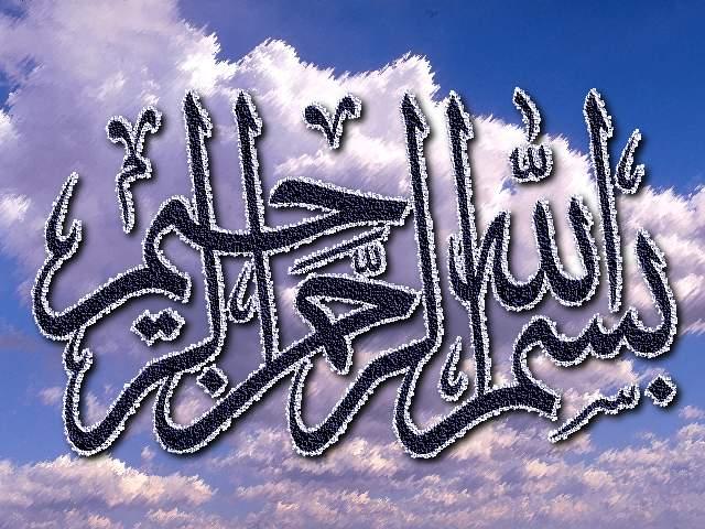 صوره صور بسم الله الرحمن الرحيم , سمي عند بداية يومك