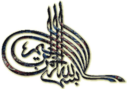 بالصور صور بسم الله الرحمن الرحيم , سمي عند بداية يومك 1950