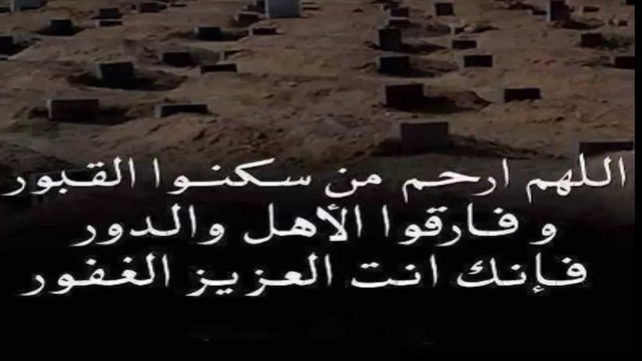 صوره صور دعاء للميت , اللهم ارحم اموات المسلمين جميعا
