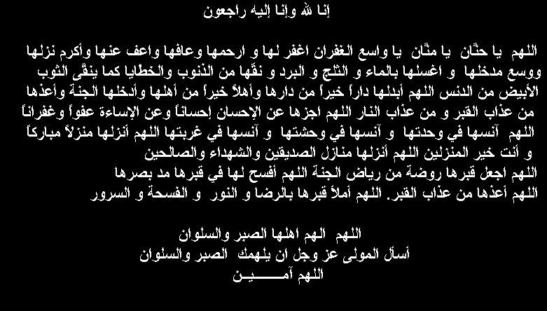 بالصور صور دعاء للميت , اللهم ارحم اموات المسلمين جميعا 1956 2