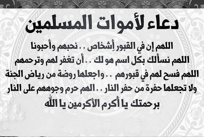 بالصور صور دعاء للميت , اللهم ارحم اموات المسلمين جميعا 1956 3