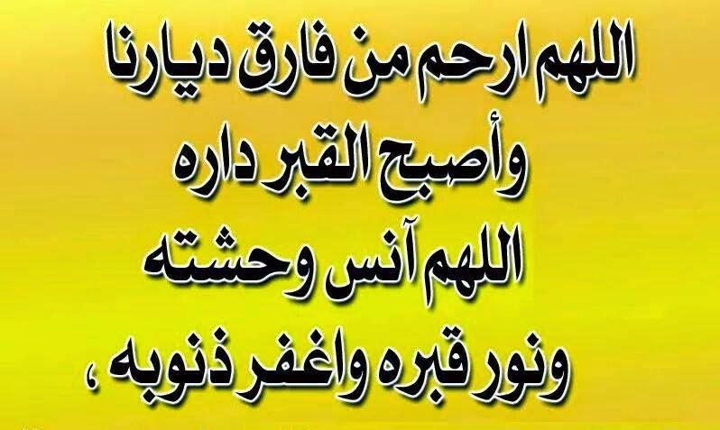 بالصور صور دعاء للميت , اللهم ارحم اموات المسلمين جميعا 1956 4