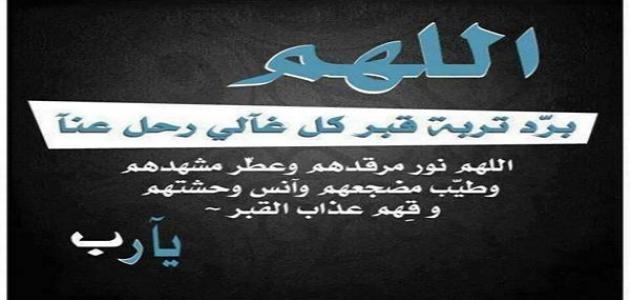 بالصور صور دعاء للميت , اللهم ارحم اموات المسلمين جميعا 1956 5