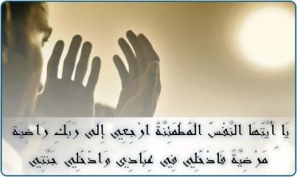 بالصور صور دعاء للميت , اللهم ارحم اموات المسلمين جميعا 1956 6