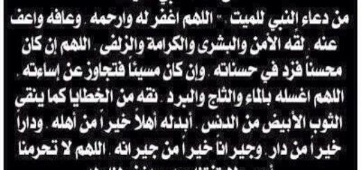 بالصور صور دعاء للميت , اللهم ارحم اموات المسلمين جميعا 1956 7
