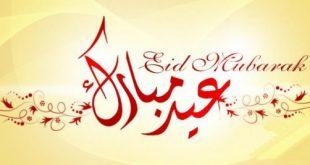 صور صور بمناسبة العيد , انا عايز اقدم معيدتنا لصحابي و اهلي و جيراني