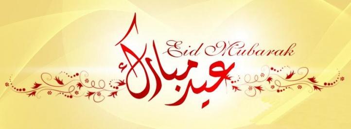 صوره صور بمناسبة العيد , انا عايز اقدم معيدتنا لصحابي و اهلي و جيراني