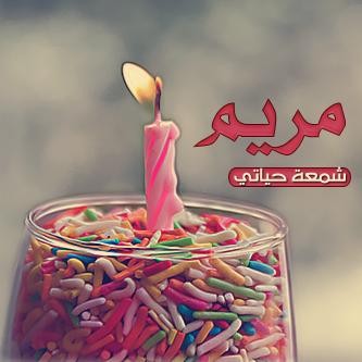 بالصور صور باسم مريم , ما اجمله يا اسم اتغني بة الشعراء 1966 1