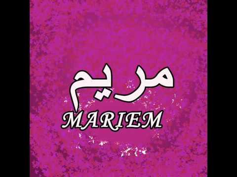 بالصور صور باسم مريم , ما اجمله يا اسم اتغني بة الشعراء 1966 5