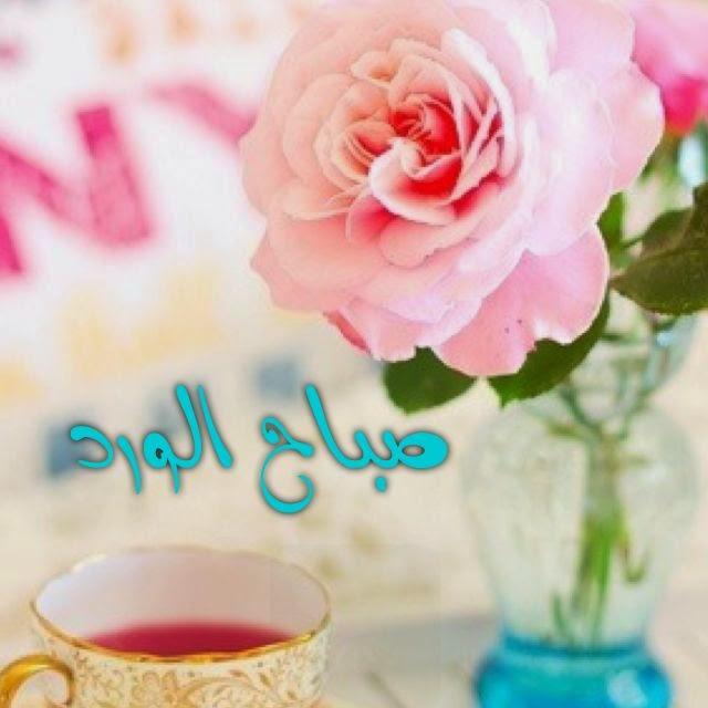 صورة صور صباح الورد , صبح علي اصحابك بعبير الزهور