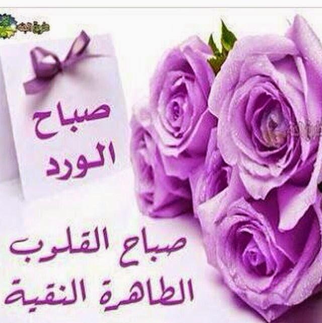 بالصور صور صباح الورد , صبح علي اصحابك بعبير الزهور 1989 3