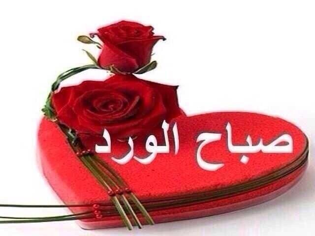 بالصور صور صباح الورد , صبح علي اصحابك بعبير الزهور 1989 9
