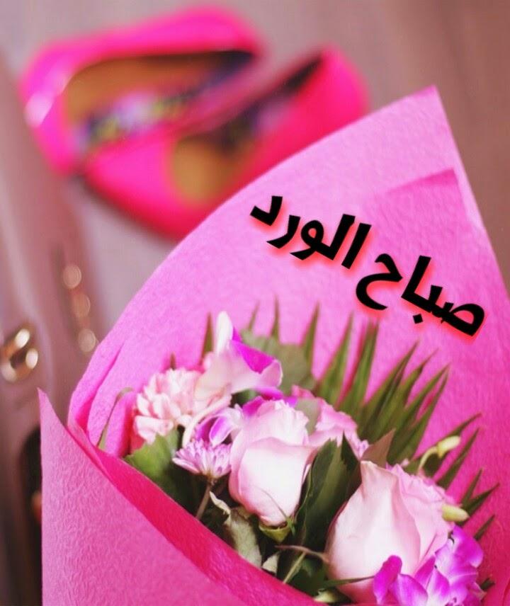 بالصور صور صباح الورد , صبح علي اصحابك بعبير الزهور 1989