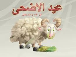 بالصور صور عيد الاضحى , العيد فرحة واجمل لامة 2045 6