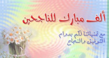 بالصور صور عن النجاح , زغرودة حلوي لحبيبنا الفين مبروك 2107 3