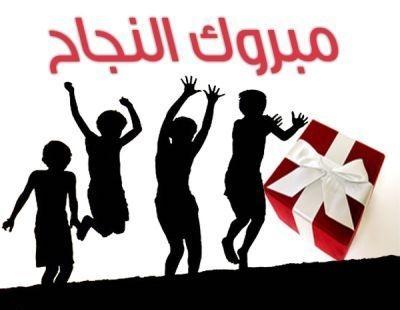 بالصور صور عن النجاح , زغرودة حلوي لحبيبنا الفين مبروك 2107 7