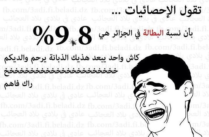 بالصور صور مضحكة جزائرية , حاسب علي قلبك من كتر الضحك 2118 1