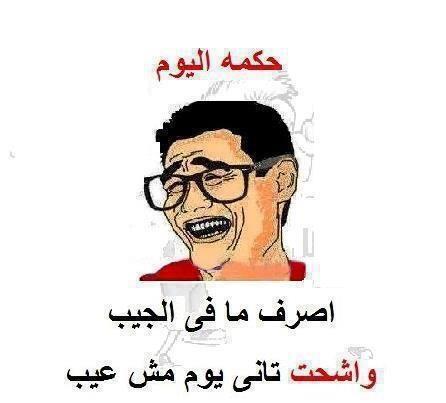 بالصور صور مضحكة جزائرية , حاسب علي قلبك من كتر الضحك 2118 10