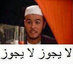 بالصور صور مضحكة جزائرية , حاسب علي قلبك من كتر الضحك 2118 7