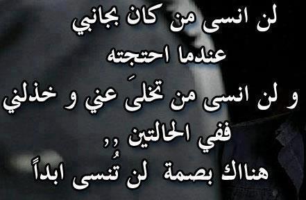 بالصور صور كلام حزين , اة اتوجع قلبي عليك من كتر حزنك 2204 5