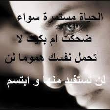 بالصور صور كلام حزين , اة اتوجع قلبي عليك من كتر حزنك 2204 7