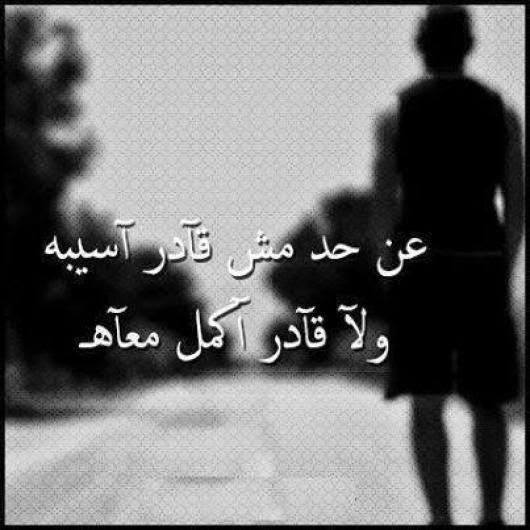 بالصور صور كلام حزين , اة اتوجع قلبي عليك من كتر حزنك 2204 9