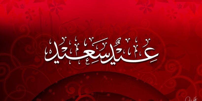بالصور صور تهنئة عيد الفطر , ارسل كروت مزخرفة للتهنئة بقدوم العيد 2208 3