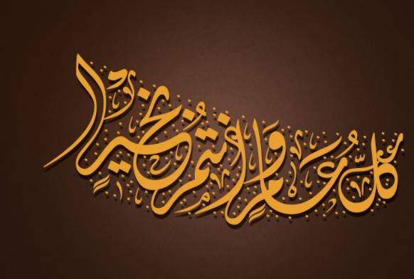 بالصور صور تهنئة عيد الفطر , ارسل كروت مزخرفة للتهنئة بقدوم العيد 2208