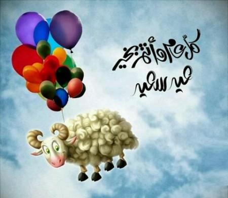 بالصور صور تهنئة عيد الاضحى , بطاقات تهاني بها احلي الامنيات بالعيد 2295 1