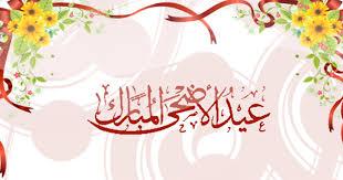 بالصور صور تهنئة عيد الاضحى , بطاقات تهاني بها احلي الامنيات بالعيد 2295 4