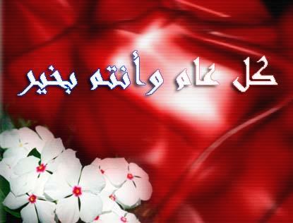 بالصور صور تهنئة عيد الاضحى , بطاقات تهاني بها احلي الامنيات بالعيد 2295 5