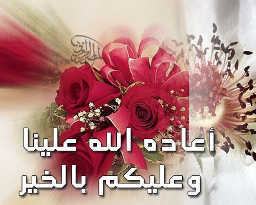 صورة صور تهنئة عيد الاضحى , بطاقات تهاني بها احلي الامنيات بالعيد
