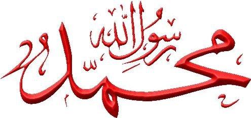 بالصور صور اسم محمد , اسمك في قلبي يا رسول الله 2358 1