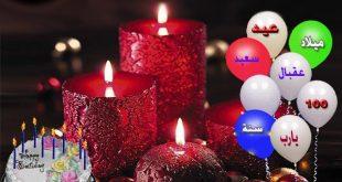 بالصور صور عيد ميلاد , سنة حلوة يا جميل اليوم ميلادك 2362 9 310x165