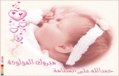 بالصور صور تهنئة مولود , لما جية هلت البشاير مبروك عليكم الصغير 2530 2