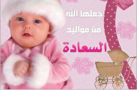 بالصور صور تهنئة مولود , لما جية هلت البشاير مبروك عليكم الصغير 2530 3