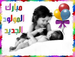 بالصور صور تهنئة مولود , لما جية هلت البشاير مبروك عليكم الصغير 2530 6
